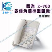 國洋 K-763 多仰角設計商用標準型電話機-一般商用辦公話機-廣聚科技