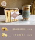 【名坂奇】椰香鳳梨+奶油酥條