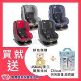 【贈好禮】Chicco Oasys 1 Isofix安全汽座 分期0利率