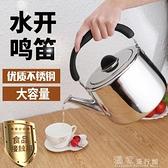 煮水壺不銹鋼鳴音燒水壺煤氣燃氣煮水加厚大容量家用煲水壺電磁爐開水壺YJT 快速出貨