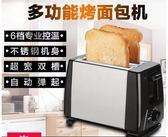多士爐全自動不銹鋼內膽多功能烤面包機家用2片早餐機吐司機CY  韓風物語