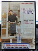 挖寶二手片-P03-238-正版DVD-韓片【正在相愛嗎?】-成勛 金素恩(直購價)