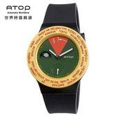 ATOP 世界時區腕錶|24時區國旗系列 - VWA-Rasta 拉斯塔