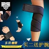 護膝纏繞彈力繃帶護腕跑步護小腿健身籃球運動扭傷護膝護腰護踝護肘男
