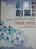 【書寶二手書T1/大學商學_QFA】創新創業教戰手冊_何建德