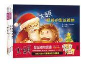 大頭聖誕禮物套書(共4冊)