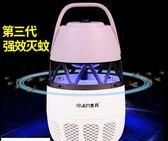 滅蚊神器抓蚊子一掃光家用無輻射靜音 嬰兒室內光催化強力捕蚊燈