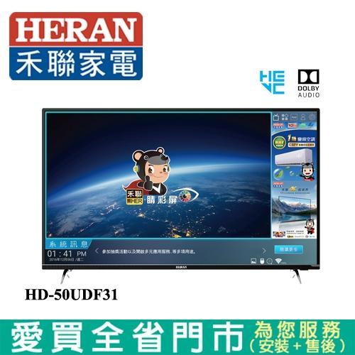 HERAN禾聯50型4K UHD聯網顯示器_含視訊盒HD-50UDF31含配送+安裝【愛買】