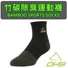 除臭系列---竹炭除臭運動襪-黑...