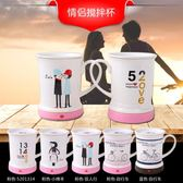 創意陶瓷杯環保自動咖啡攪拌杯 七夕情人節
