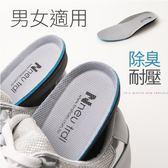 台灣製造 除臭活性碳內增高鞋墊 一雙入 男女適用【PQ 美妝】