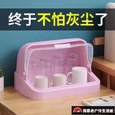 瀝水托盤置物掛架塑料廚房碗架防塵杯子收納盒家用茶杯架【探索者戶外生活館】