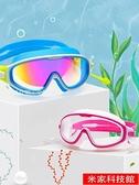 泳鏡 兒童泳鏡男童女童游泳眼鏡防水防霧高清大框護目潛水鏡專業裝備 米家