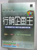 【書寶二手書T4/行銷_YJN】行銷企劃王-從52種促銷手法9大案例7_富田真司_附光碟