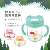 台灣製 三色可選 Tritan兒童雙握把掀蓋直飲式冷水杯/喝水杯/成長水杯/練習杯 易晉