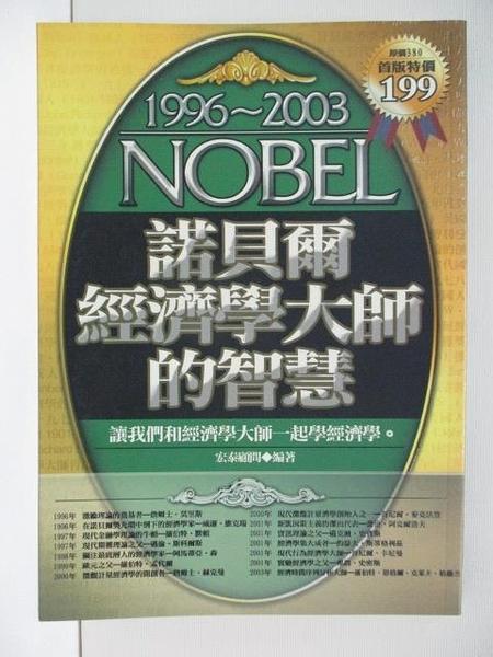 【書寶二手書T1/財經企管_INM】諾貝爾經濟學大師的智慧1996-2003_宏泰顧問
