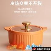 煤氣灶專用砂鍋燉鍋砂鍋燉鍋家用燃氣陶瓷鍋煲湯家用【探索者戶外生活館】