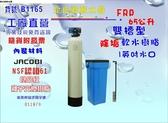 淨水器.除水垢軟水器65公升全自動控制軟水樹脂濾水器淨水器飲水機.貨號B1165【巡航淨水】