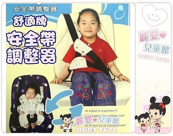 麗嬰兒童玩具館~台灣製.舒適牌SCHICK-雙功能安全帶調整器.100%純棉.大baby行車更安全
