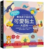 專為孩子設計的可愛黏土大百科:2800萬家長熱推!從基礎到進階,收錄12主題157款作品,提升孩子
