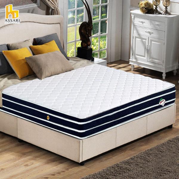 ASSARI-3M四線雙面可睡獨立筒床墊單人3尺
