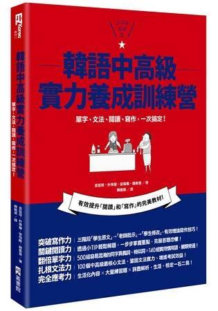 韓語中高級實力養成訓練營:單字、文法、閱讀、寫作,一本搞定!