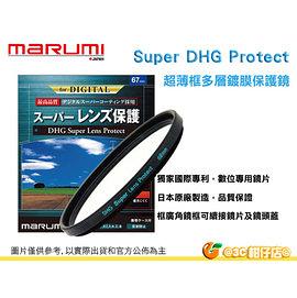 Marumi Super DHG Protect 77mm 多層鍍膜保護鏡 UV 防油防水超薄框濾鏡日本製 彩宣公司貨