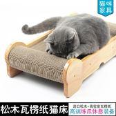貓抓板貓咪玩具貓用品實木瓦楞紙貓沙發貓爪板貓磨爪板貓咪床 igo