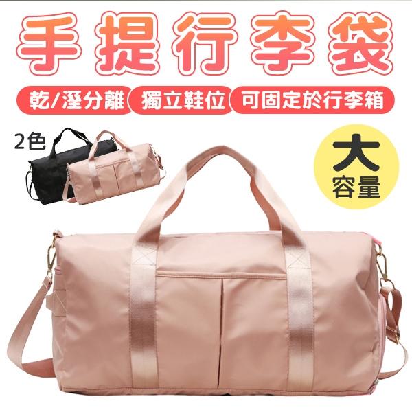 手提行李袋 乾濕分離包 手提包 手提袋 行李袋 單肩包 旅行袋 收納袋 鞋袋 鞋包 大容量帆布包