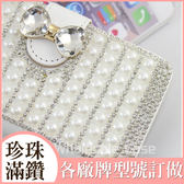 OPPO R17 Pro AX5 AX7 R15 Pro FindX A73S A73 A75s R11s plus 珍珠皮套 滿鑽皮套 水鑽皮套 水鑽殼 訂製