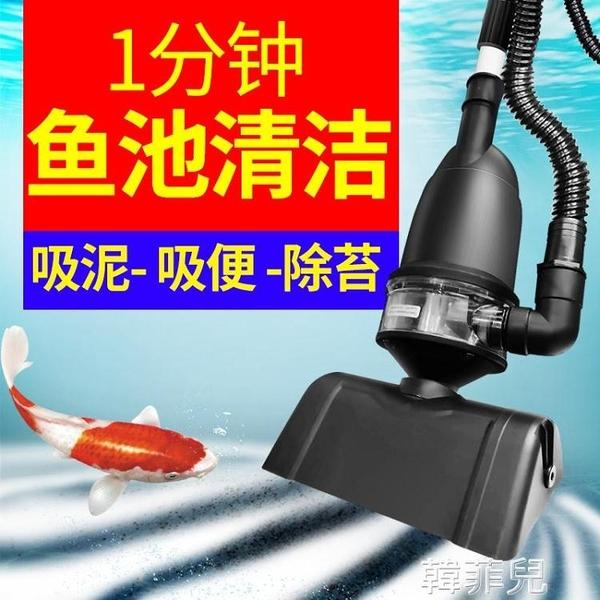 魚缸換水器 魚池吸污機魚池水循環系統魚塘室外吸泥水底池底吸污器換水神器 韓菲兒