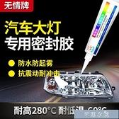 膠水燈罩汽車大燈密封軟耐高溫防水強力蛇膠尾燈殼改裝專用硅橡膠 快速出貨