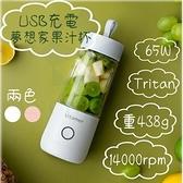 【南紡購物中心】Vitamer 無線杯果汁杯 350ml 隨身杯榨汁機