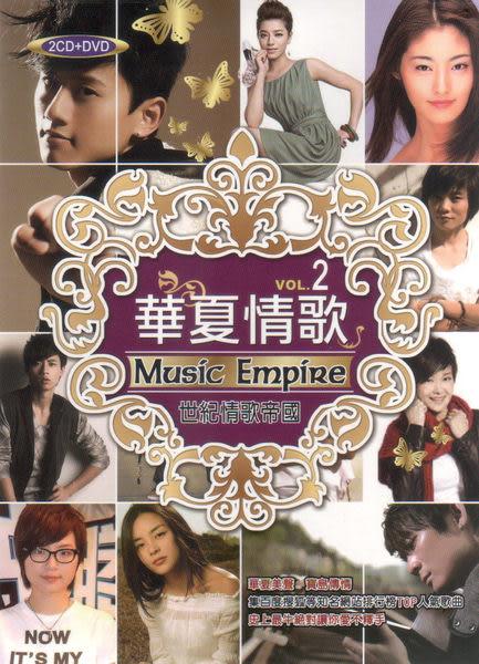 華夏情歌 世記情歌帝國 2 雙CD附DVD (音樂影片購)