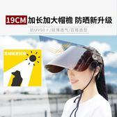 遮陽帽女士防曬帽子遮臉防紫外線太陽帽女戶外騎車百搭空頂帽