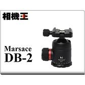 Marsace DB-2〔載重25kg〕球型雲台