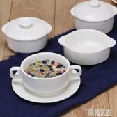 陶瓷雙耳湯碗西餐甜品燉品碗雙皮奶碗家用蒸蛋碗有蓋燉盅羅宋湯盅   極有家