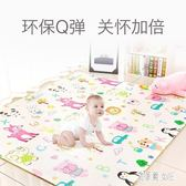 寶寶爬行墊XPE環保無味可折疊兒童爬爬墊嬰兒客廳游戲毯泡沫地墊 QG13381【艾菲爾女王】