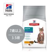 【Hill's希爾思】熟齡貓 7歲以上 室內貓 (雞肉) 3.5磅(有效日期:2019/5/1)