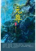 元尊(第二十四卷):迷天結界