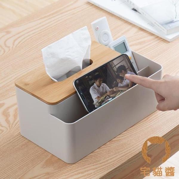 北歐風面紙盒家用客廳茶幾多功能紙巾盒遙控器抽紙盒收納盒【宅貓醬】