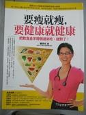 【書寶二手書T1/養生_QIB】要瘦就瘦,要健康就健康_賴宇凡