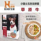【毛麻吉寵物舖】HyperrRAW超躍 小獵士五色生鮮餐 草原牛口味 1公斤(500G*2 替代出貨)