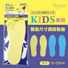 BONJOUR日本進口COLUMBUS出品童鞋專用雙面尺寸調節鞋墊 J.【ZS596-787】I.