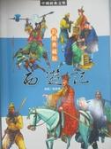 【書寶二手書T6/兒童文學_ZJW】西遊記-中國文學中的冒險_吳承恩