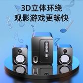 電腦音響小音箱臺式機家用筆記本音響超重低音炮喇叭2.1迷你桌面有線音響USB科炫數位