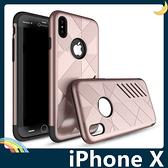 iPhone X/XS 5.8吋 幾何盔甲保護套 軟殼 菱格紋路 炫彩撞色 高散熱開孔 全包款 手機套 手機殼