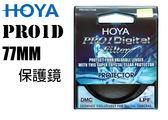77MM HOYA PRO1Digital PROTECTOR 保護鏡 廣角薄框 超級多層鍍膜 立福公司貨