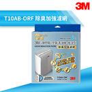 3M T10AB-ORF 除臭加強濾網 極淨型清淨機專用 除溼/除濕/防蹣/清淨/PM2.5