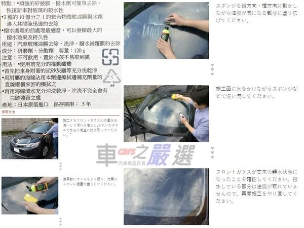 車之嚴選 cars_go 汽車用品【C-70】日本TAIHOKOHZAI 汽車前擋風玻璃強力除油膜頑垢髒汙清潔劑 附海綿